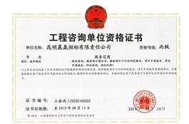 工程咨询单位丙级资格证书